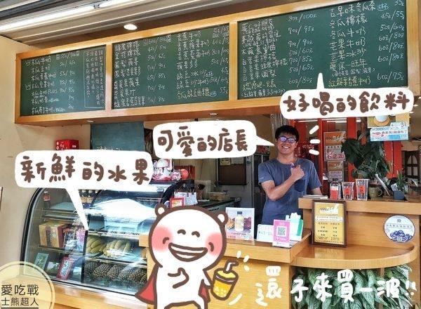 """。新竹 竹東。Papayard木瓜牛奶:竹東""""南波萬""""的果汁,現點現打的新鮮好滋味。"""