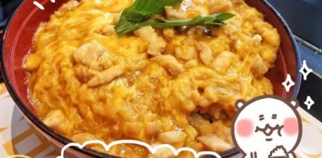 。台中 三井Outlet。雞三和:來自名古屋的百年親子丼名店,滑嫩好吃,雞肉三吃丼也很厲害喔^^