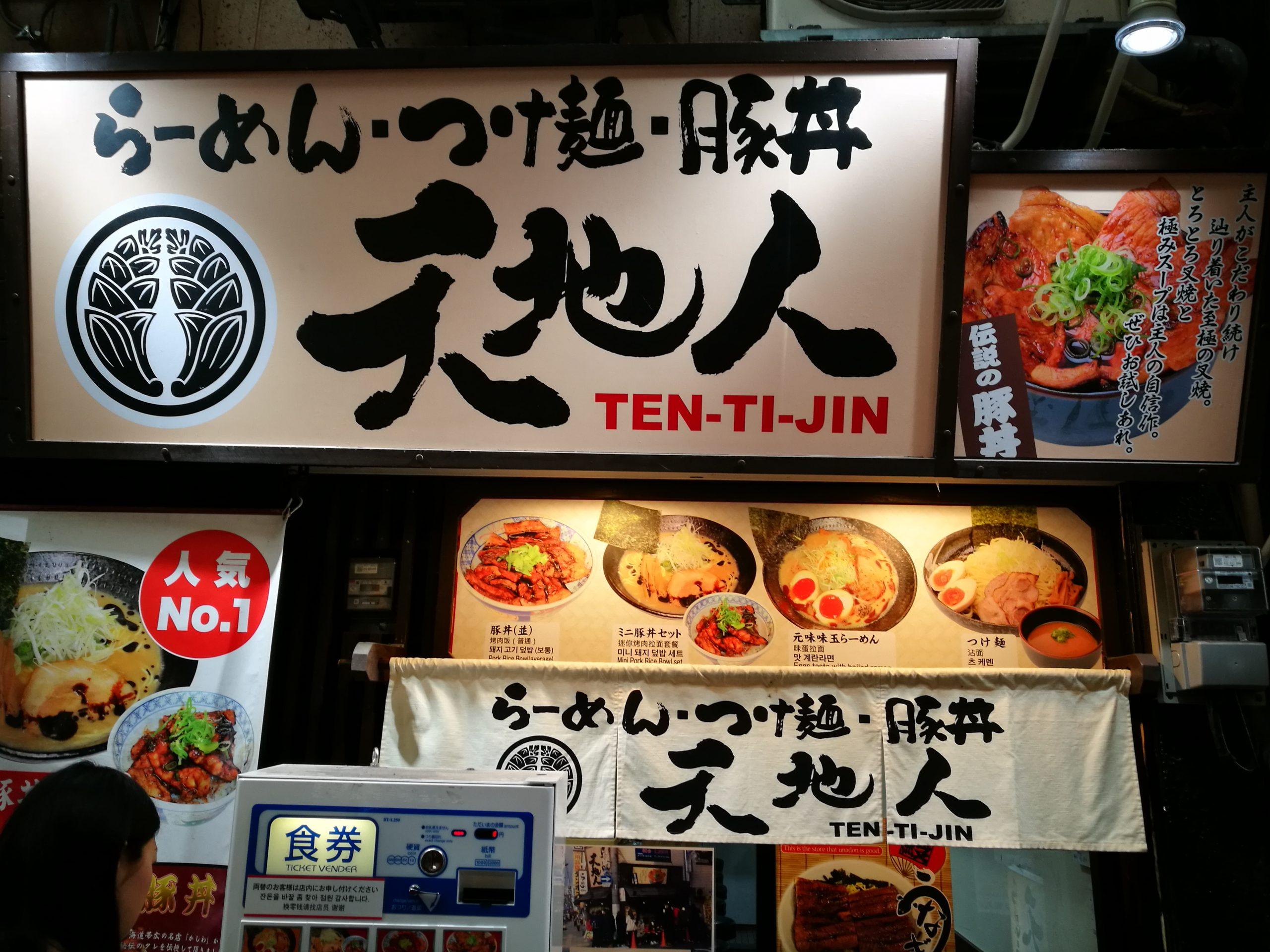 。大阪 美食。天地人燒肉飯:傳說中的暗黑料理,平價又好吃的炭燒豚井,大推薦!!