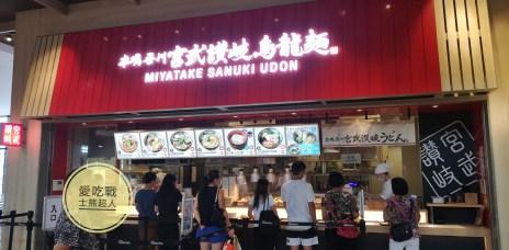 。台中 三井outlet。宮武讚岐烏龍麵:來自日本香川的70年好店,平價美味的好選擇,現場製麵的好味道。