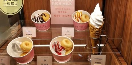 。台中 三井outlet 。Lil' Donuts & Crepe 北海道甜甜圈:特別的豆乳甜甜圈+北海道冰淇淋,大人小孩都愛的小甜點。