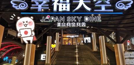 。台中 清水休息站。清水休息區變身成為日本美食天堂JAPAN SKY DINE,美景+美食一併滿足。