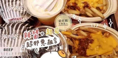 。東京 台場。溫蒂漢堡Wendy's First Kitchen:用親民的價格回味美式漢堡,很不錯。
