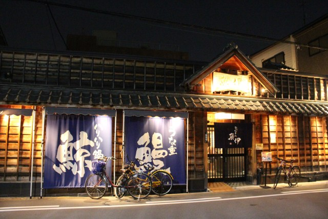 Outside of Uoi unagi restaurant in Osaka, Japan