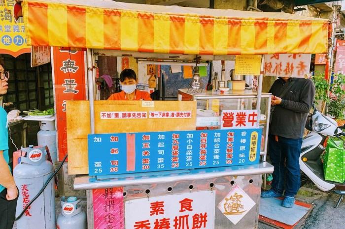 台南素食下午茶|在路邊的素食抓餅攤販,價錢真的超佛心好吃又便宜,而且很有飽足感,老闆娘態度親切。