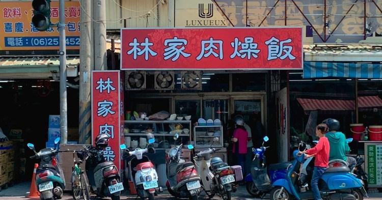 林家肉燥飯 正港台南人的味! 料好新鮮又實在!台南人必吃來台南更要吃。