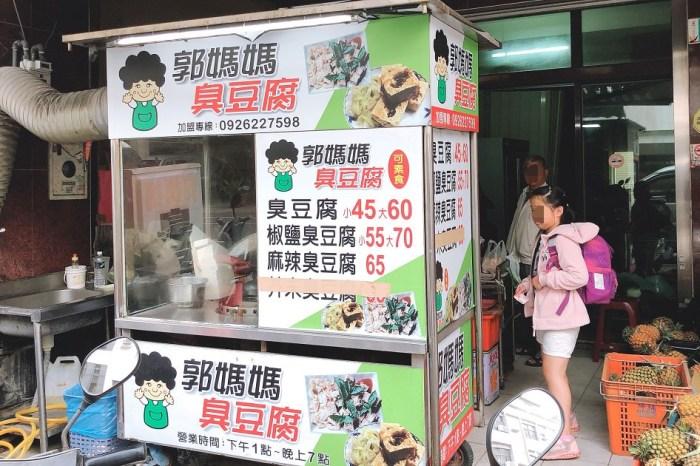 安平郭媽媽臭豆腐|椒鹽臭豆腐、麻辣臭豆腐下午茶超推薦