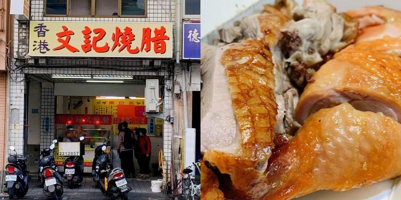 文記燒臘|無敵的脆皮火肉,台南cp值最高港式燒臘店。