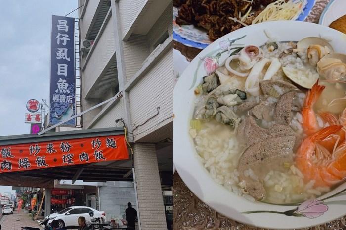 南區昌仔虱目魚專賣店|深夜凌晨開賣早午餐新鮮海產料理