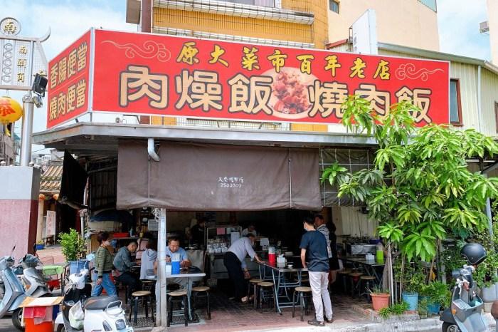 海安路無名燒肉飯|台南小吃在地八十年古早味好料推薦