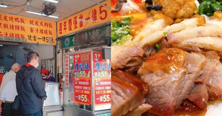 華園燒臘快餐| 一份只要55元,份量很夠,炸雞腿跟蜜汁雞腿都很好吃!