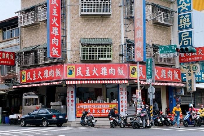 民主火雞肉飯 被自由時報評選為第一名的火雞肉飯更有台灣尚青及食尚玩家前來採訪過的火雞肉飯