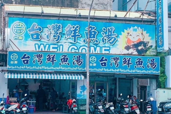 台灣鮮魚湯(西門店)|這間鮮魚湯是我所吃過最平價的一間,菜色也多,魚湯鮮甜順口。