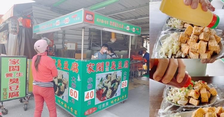 家閎養生臭豆腐 台南歸仁黃昏市場人氣超旺超級好吃的銅板美食臭豆腐