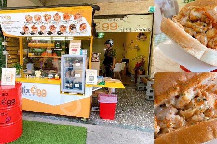 Mix Egg吐司台南九份子店|室內佈置時尚 · 創意料理 · 美味的食物 · 熱鬧氣氛 · 絕佳早午餐
