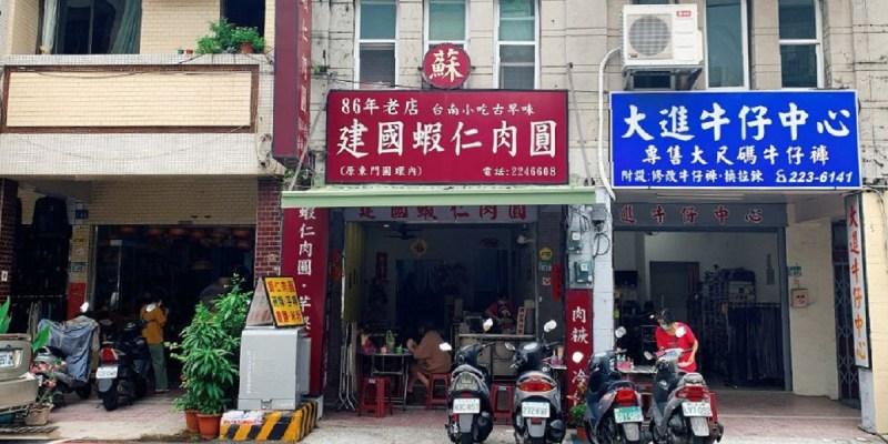 台南肉圓美食|「建國蝦仁肉圓」台南東菜市場,86年老店的台南小吃,古早味肉圓。