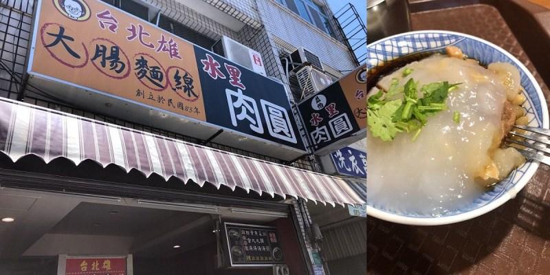 台南肉圓美食 水里益伯肉圓能在台南崑山大學旁吃到超大的肉圓,油炸的外皮,紮實的肉餡,實惠的銅板價格,絡繹不絕的食客,果然是水里肉圓的特色。