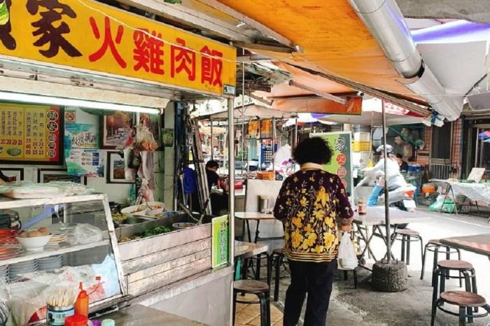 頭家火雞肉飯|全嘉義最佛心的火雞肉飯隱藏在東市場內,早午餐都適合,滿足你一整天的元氣!