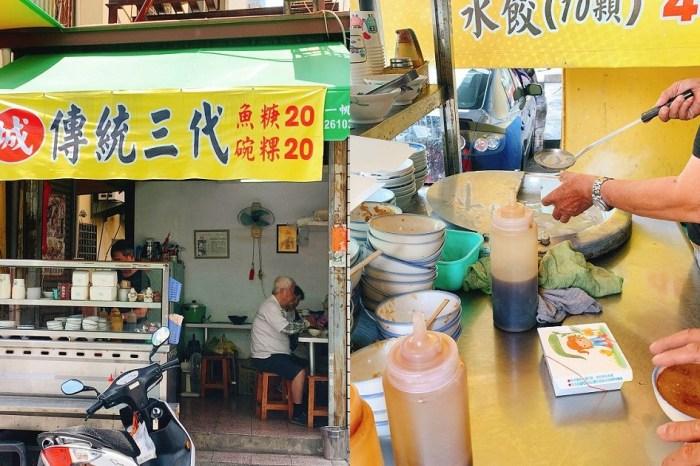 城碗粿・魚羹|傳統三代碗粿老店,採用在地良質米,遵循古法製作,口味道地,是台南在地的傳統美味。