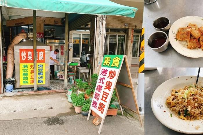 佳里素食炒臭豆腐 炒臭豆腐、蘿蔔糕、臭豆腐炒飯都超級好吃! 全部都是老闆手工做的,無論是否吃素都可以來吃吃看喔!
