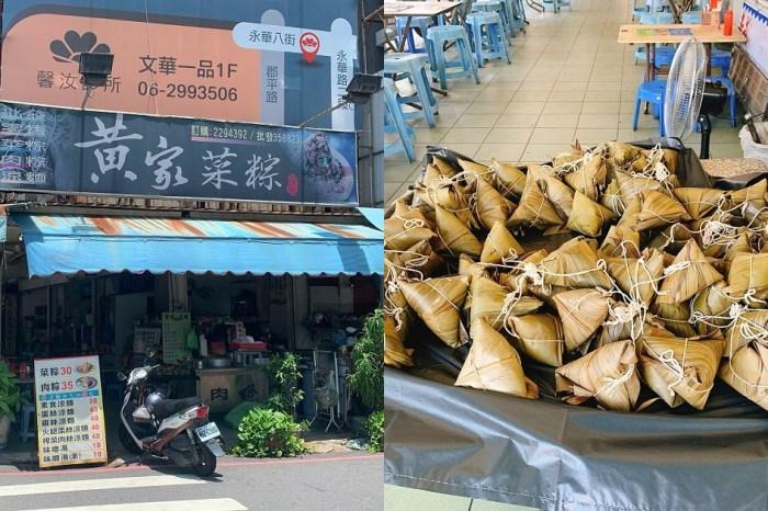 黃家菜粽 台南正宗的菜粽,粽葉香氣十足,花生多且粽子大小剛好,價格親民,他們家的涼麵也是超讚,還有八寶冰…