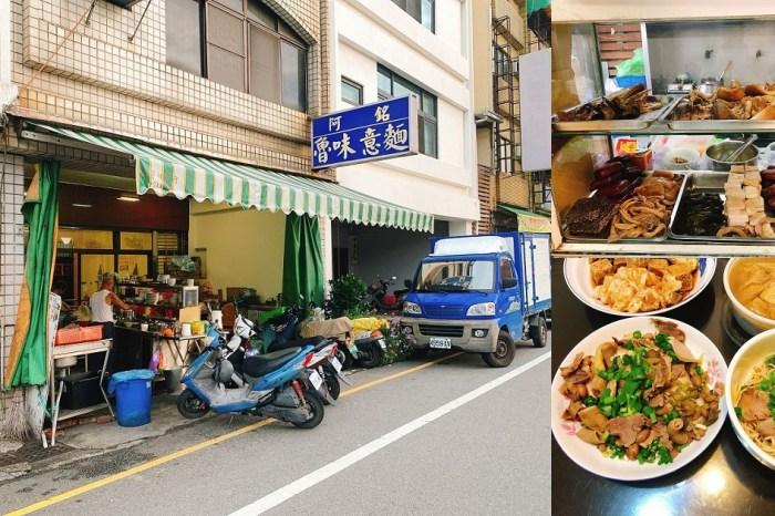 阿銘意麵|麵,魯菜味道好吃有台南古早味,很樸實的麵店,價格很親民,用餐時間容易客滿。