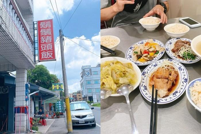 鬍鬚豬頭飯 臺南鹽水地方古老特色餐館,幾十年傳承下來的老字號!平民化的價錢,遠近馳名。