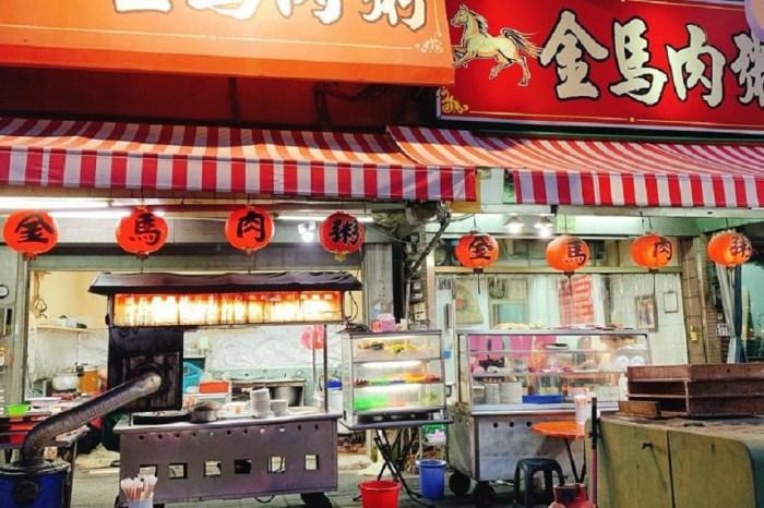 金馬肉粥|嘉義市區的平價美食,台灣味在地美食!好吃又便宜的肉粥,炸蚵仔也很新鮮好吃,小菜也都蠻便宜的,是晚餐宵夜的好選擇!