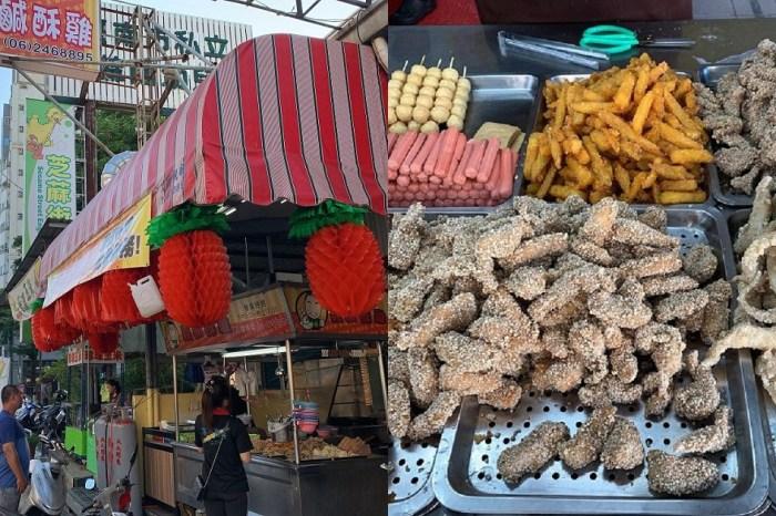 義塩酥雞|安中路四十年鹹酥雞老店搬家囉!吃點心時間一定排到爆滿的炸物攤宵夜也吃的到!