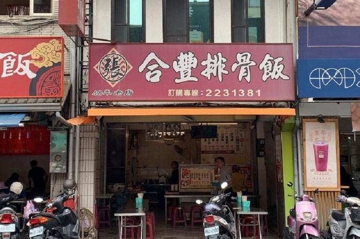 張合豐排骨飯|在地服務四十多年的老字號便當店,必吃的美食之一!