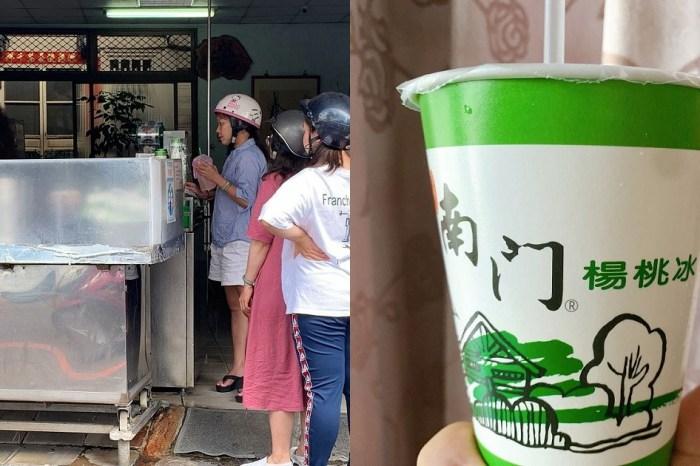 南門楊桃冰 古早味楊桃湯,手工醃製、不添加防腐劑色素等,喝起來香濃酸甜讓人會想要再訪的飲品!
