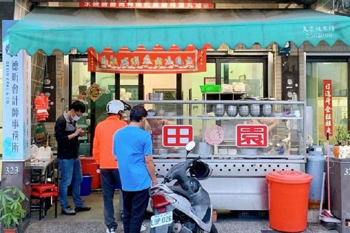 田園水餃 手工現包水餃,餡料紮實,皮Q美味,價錢公道,出菜快速,服務良好,老顧客推薦用餐的好選擇。