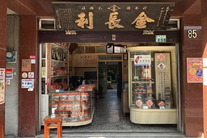 金長利新港飴 特殊軟糖「新港飴」,外面裹一層粉,裡面是麥芽糖與花生,口感特別、香氣豐富,當地人吃得香,也是傳承幾代的庶民點心。