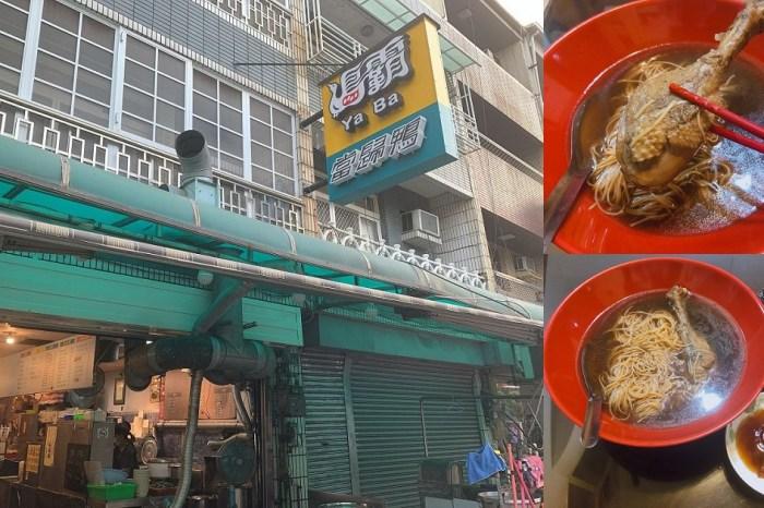 鴨霸當歸鴨(新孝店)|鴨霸創始店用心經營了二十年,喜歡鴨肉料理的絕對不能錯過喔!