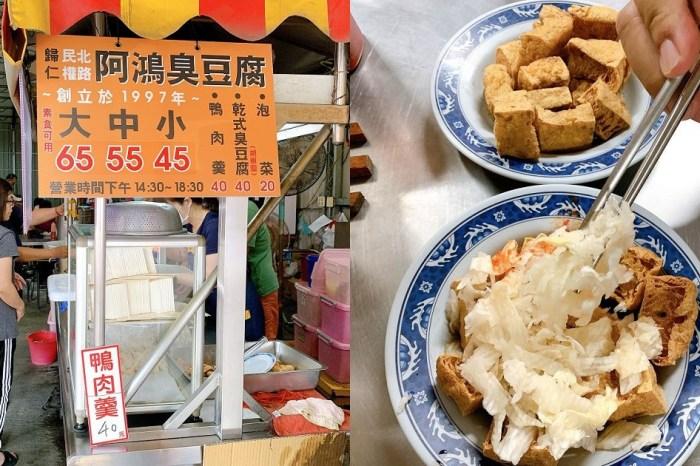 歸仁阿鴻臭豆腐 下午茶時間,外皮酥脆,泡菜醃製的剛好,加上特調的醬油,還有免費的冬瓜茶可以喝!