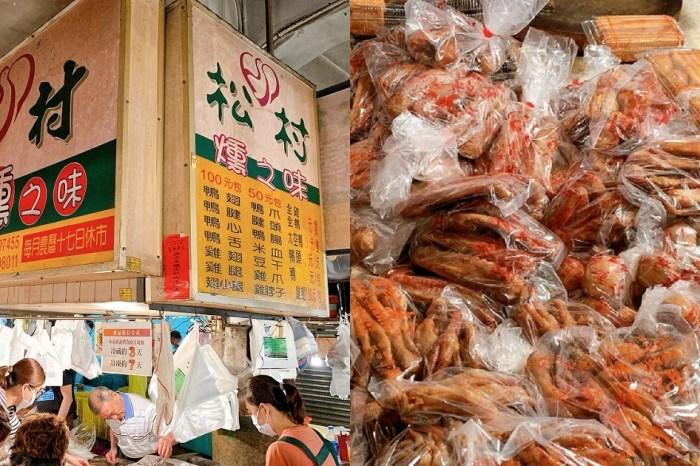 松村煙燻魯味 (鴨母寮市場) 府城真正道地煙燻魯味美食,來到台南旅遊必買的美食!