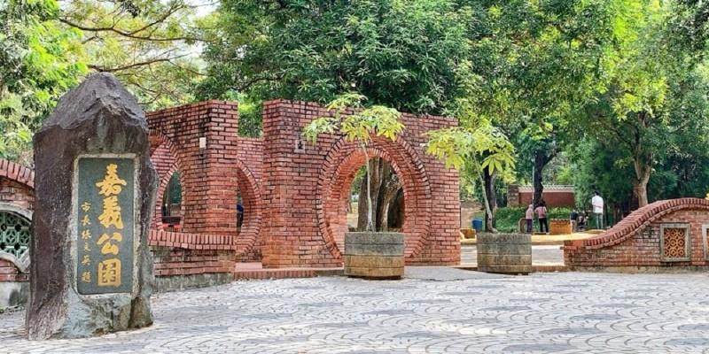 嘉義公園|嘉義百年公園擁有豐富而罕見的文史寶藏,濃蔭逐暑,綠葉搖風,亦值得一遊。