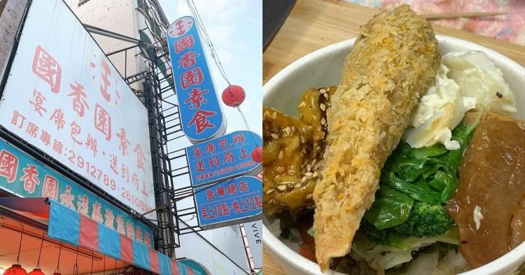 國香園素食店(金華店)|菜色多樣, 有餃子包子米糕… 滷味及各式湯品,應有盡有,是茹素者的最佳選擇~南區金華店很讚 !