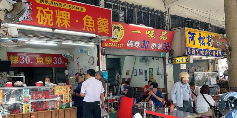 台南一味品碗粿魚羹 台南碗粿美食,傳承好味道,店內專賣碗粿跟魚羹兩種小吃,都是30元!