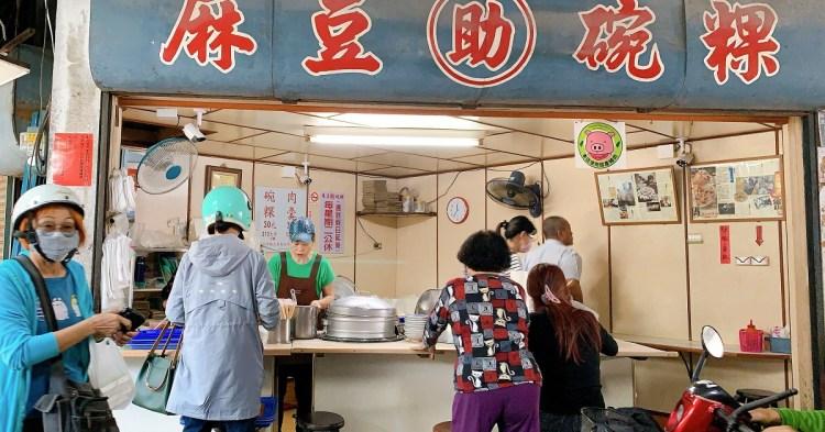 麻豆(助)碗粿|隱藏菜市場的麻豆正宗碗粿,在地人最愛吃的碗粿!