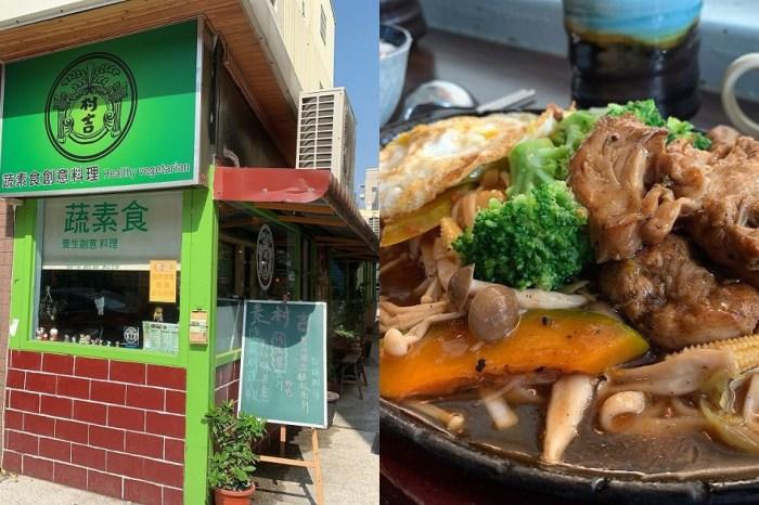村吉蔬素食養生創意料理 蔬食特色主餐,搭配湯品,炸物,點心並不定期推出新蔬食無菜單料理。