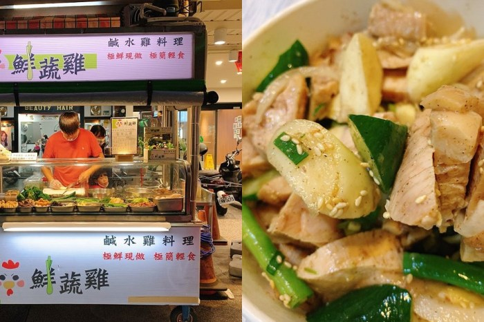 鮮蔬雞-鹹水雞料理|極鮮現做,極簡輕食的鹹水雞,新鮮美味健康吃的到!