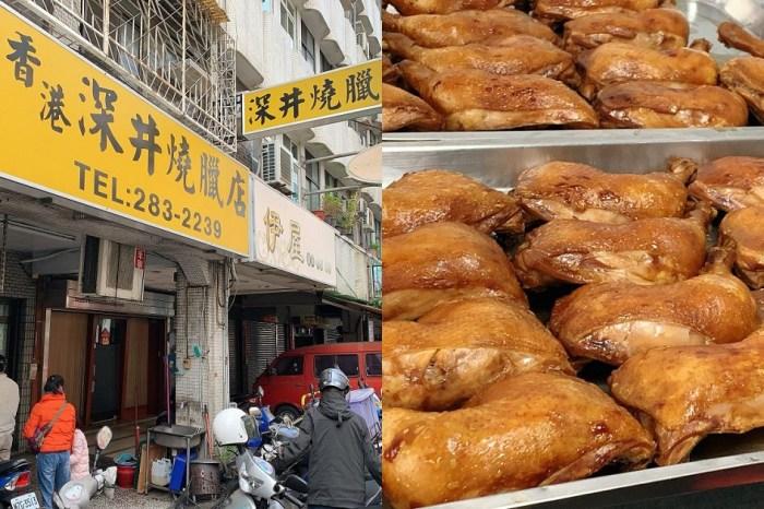 香港深井燒臘店|香港師傅掌廚,口味道地,叉燒、油雞、烤鴨都非常好吃。