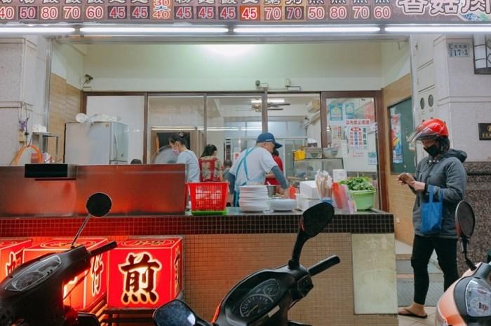 阿林老牌蚵仔煎 嘉義文化路夜市美食,口味平實用料大方的老店。