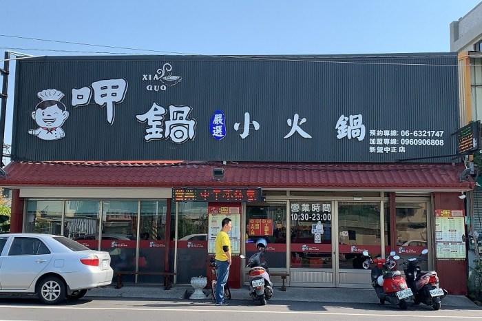 台南新營小火鍋美食|美味時尚的靚鍋「呷鍋」~就是要呷火鍋啦,通通無限暢飲吃到飽!