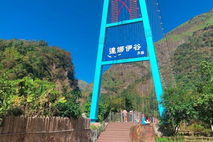 達娜伊谷自然生態公園|嘉義阿里山忘憂旅遊一日遊,看部落鄒族文化表演,尋鯝魚、走吊橋!