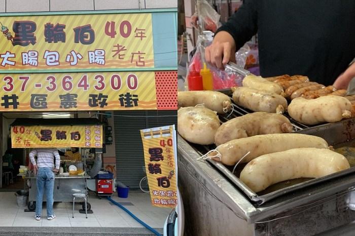 玉井黑輪伯-大腸包小腸|在鐵架上烤得滋滋作響的香腸與大腸,下午茶就愛這一味!