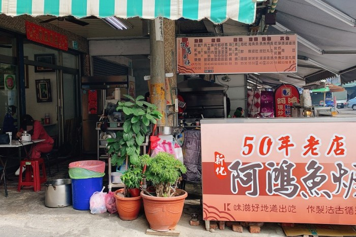 台南新化阿鴻𩵚魠魚焿|新化老街菜市場的台南傳統小吃店!