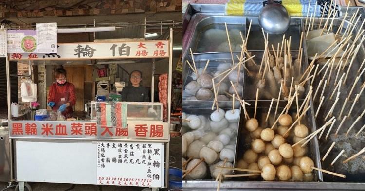 新化黑輪伯|新化老街真正的平價美食,巷子內才知道,黑輪、大腸、香腸都好吃!