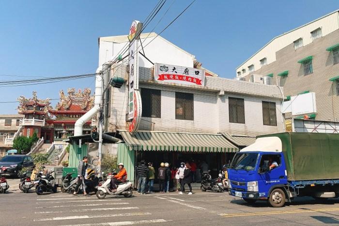 大廟口燒烤餐飲店|永康人從小吃到大的便當名店,超便宜又划算的便當店!